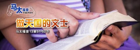 做天国的文士